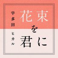 Utada Hikaru - 花束を君に (Hanataba wo Kimi ni)