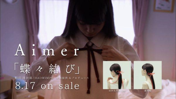 Aimer - 蝶々結び (Chouchou Musubi)