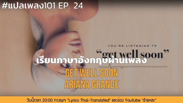Ariana Grande - Get Well Soon