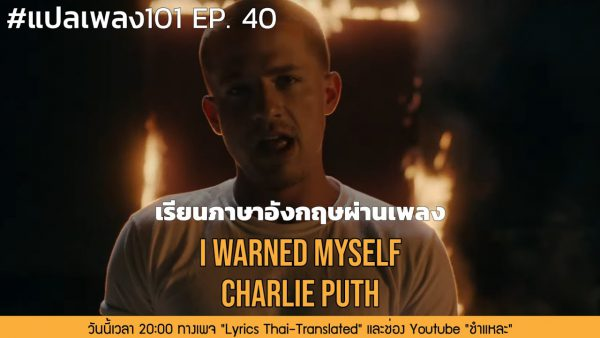 Charlie Puth - I Warned Myself
