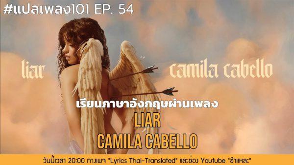 Camila Cabello - Liar