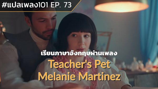 Melanie Martinez - Teacher's Pet