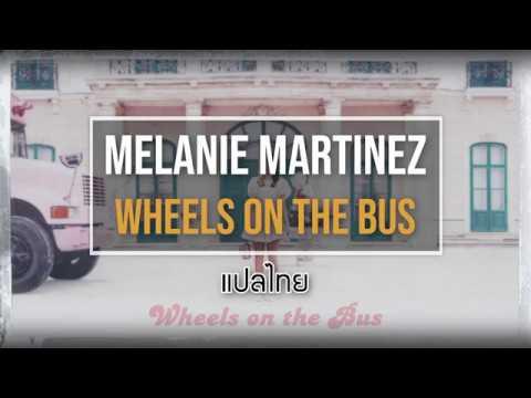 Melanie Martinez - Wheels on the Bus