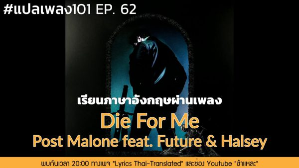 Post Malone - Die For Me feat. Halsey & Future