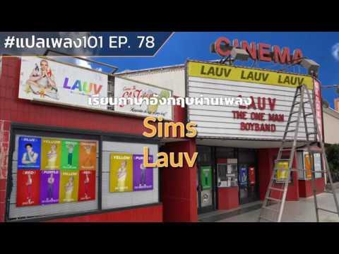 Lauv - Sims