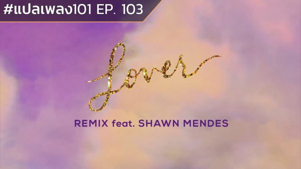 Taylor Swift - Lover (Remix) feat. Shawn Mendes