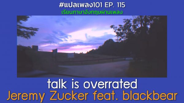 Jeremy Zucker - talk is overrated feat. blackbear