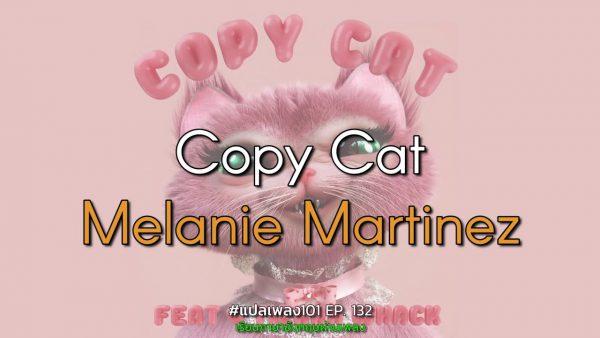 Melanie Martinez - Copy Cat feat. Tierra Whack