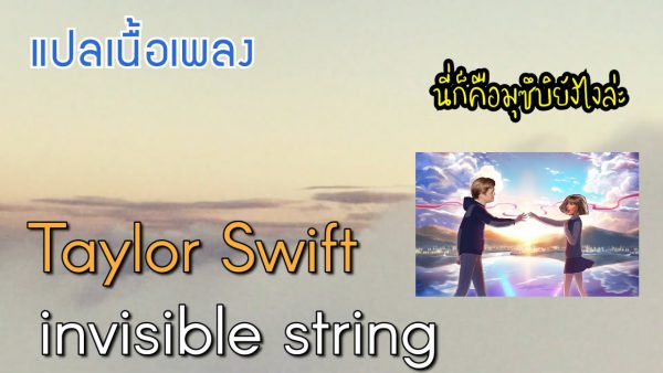 Taylor Swift - invisible string